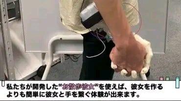 Japon : Un robot pour lutter contre la solitude et le célibat