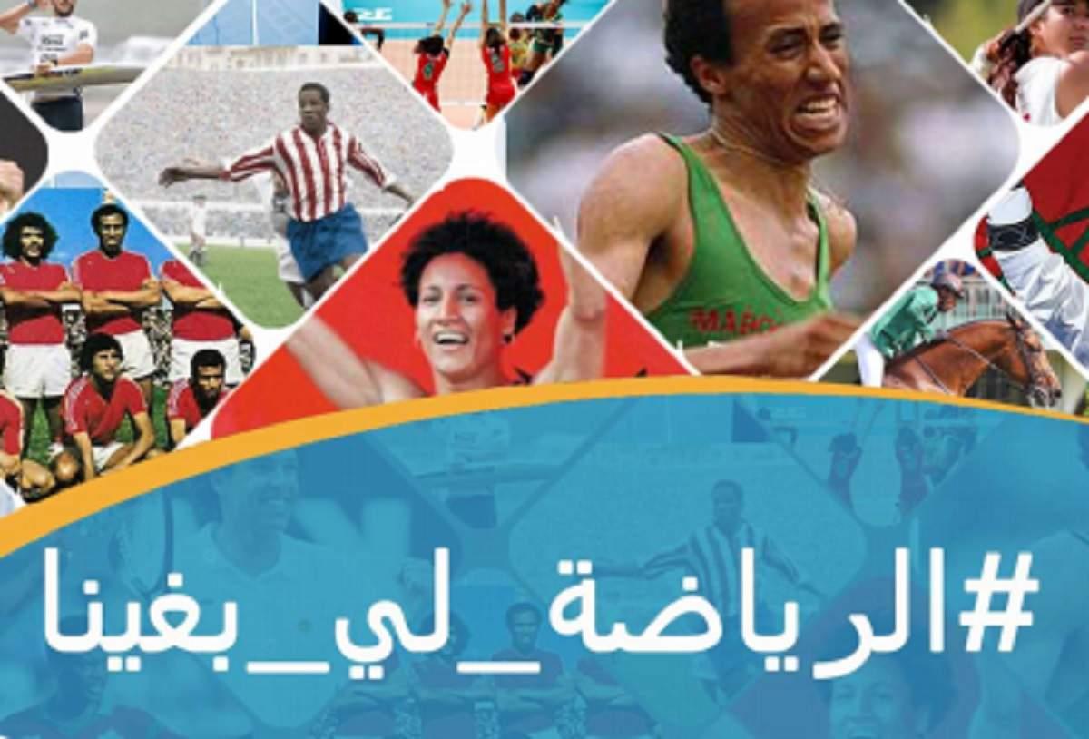 Vers une professionnalisation du sport de haut niveau au Maroc